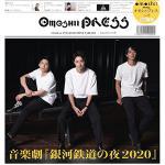 『Omoshii Press』9号は木村達成×佐藤寛太×宮崎秋人 座談...