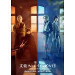 舞台『文豪ストレイドッグス 序』Blu-ray&DVD発売決定