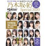 乃木坂46 ビジュアル&インタビューブック!1〜4期生まで46人登場!