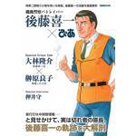 『機動警察パトレイバー 後藤喜一ぴあ』予約開始!ファン待望のムック第2...