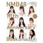 NMB48 過去・現在・未来が詰まった10周年記念公式ブック!