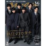 V6『anan』表紙に渋カッコいいスタイルで登場!
