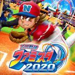 令和のファミスタ決定版!『プロ野球 ファミスタ 2020』がNinte...
