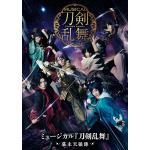 ミュージカル『刀剣乱舞』〜幕末天狼傳〜 Loppi・HMV限定グッズ発...