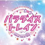 「Pripara Friendship 2020 パラダイストレイン!」オフィシャルグッズ販売☆