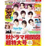 Snow Manが新郎タキシードで『月刊 ザテレビジョン』表紙に登場!