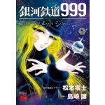 『銀河鉄道999 ANOTHERSTORY』5巻!惑星アスガルドで鉄郎...