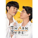 タイBLドラマ『TharnType/ターン×タイプ』Blu-ray B...