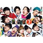 木ドラ25「テレビ演劇 サクセス荘2」Blu-ray BOX&DVD ...