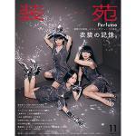 『装苑』衣装特集にPerfume登場!