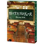 ドラマ『野ブタ。をプロデュース』Blu-rayBOX 2020年12月...