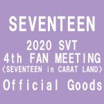 【受付終了】SEVENTEEN「2020 SVT 4th FAN ME...