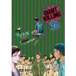『GIANT KILLING』56巻発売!アジア杯準決勝はクライマック...