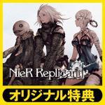 新生『ニーア レプリカント』2021年4月22日発売