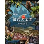NHKスペシャル「ホットスポット最後の楽園season3」Blu-ra...