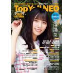 河田陽菜(日向坂46)『Top Yell NEO 2020 AUTUM...