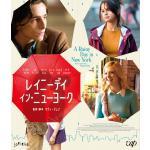 映画『レイニーデイ・イン・ニューヨーク』Blu-ray&DVD 202...