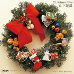 山下達郎「クリスマス・イブ」がホワイト・ヴァイナル仕様の7インチに!