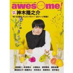 神木隆之介 Wカバー&巻頭25ページ特集!『awesome! Vol....