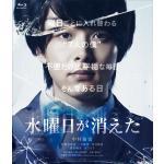 【購入者限定応募抽選特典】『水曜日が消えた』Blu-ray&DVD 2...