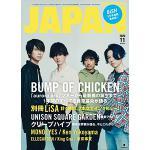 『ROCKIN' ON JAPAN』でバンプ特集