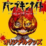 LINEマンガで連載中の「パンプキンナイト」より限定グッズが発売決定!