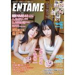 NMB48のグラビアを堪能できる『ENTAME 増刊』
