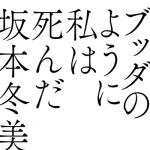 坂本冬美絶唱!作家・桑田佳祐による提供楽曲、7inchリリース