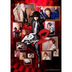 『PERSONA5 the Stage #2』Blu-ray&DVD発...