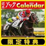 「競馬ブックカレンダー2021年版」が発売。今年もオリジナルポスター付...