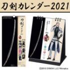 刀剣育成シミュレーションゲーム「刀剣乱舞‐ONLINE‐」2021年カレンダー好評発売中!