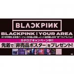 BLACKPINK カタログキャンペーン実施!
