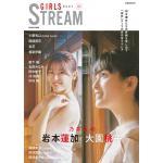 岩本蓮加・大園桃子(乃木坂46)表紙に登場!『GIRLS STREAM...