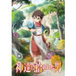 TVアニメ『神達に拾われた男』Blu-ray発売決定