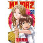 『MAJOR 2nd』21巻発売!新監督は、まさかの佐藤寿也!