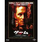 デヴィッド・フィンチャー監督作品『ゲーム 』初Blu-ray化12月2...