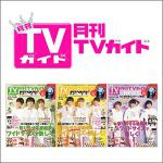 表紙公開!NEWSが3パターンの表紙で『月刊TVガイド』に登場!