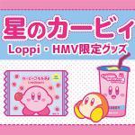 「星のカービィ」より可愛すぎるローソン・Loppi・HMV限定アクリルキーホルダーが発売☆