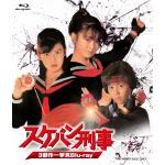 『スケバン刑事 3部作一挙見Blu-ray』2021年1月13日発売