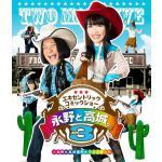 【メーカー特典あり】『永野と高城。 Vol.3』Blu-ray&DVD...