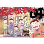 おそ松さん『クイック・ジャパン別冊』にて表紙・80ページ特集!
