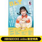 【特典絵柄公開】渡邉美穂(日向坂46)が『B.L.T.』表紙に登場!