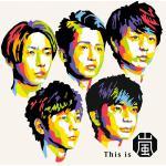 【NHK紅白 出場決定】嵐 ニューアルバム 『This is 嵐』 発...