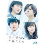 映画『思い、思われ、ふり、ふられ』Blu-ray&DVD 2021年1...