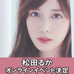 松田るか2021年のカレンダー発売を記念して、オンラインイベントの実施...