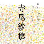 寺尾紗穂の『わたしの好きなわらべうた』がアナログ化