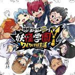 『妖怪学園Y 〜ワイワイ学園生活〜』PS4とNintendo Swit...