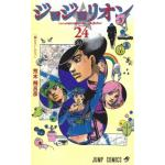 『ジョジョリオン』24巻発売!「追わせる」作戦に出た定助の運命は——!