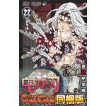 『鬼滅の刃』 22巻好評発売中!缶バッジセット・小冊子付き同梱版も!