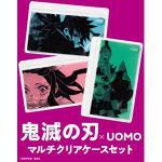 「鬼滅の刃」×UOMOマルチクリアケースが付録!